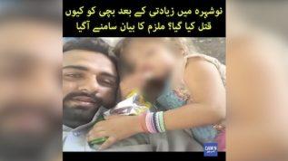Nowshera minor girl rape case follow up