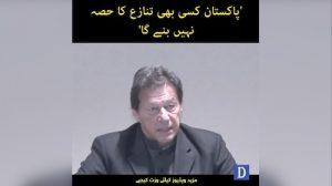 'Pakistan kisi bhi tanaza ka hissa nahi banay ga' PM Khan