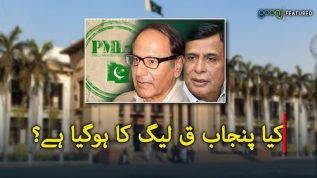Kya Punjab Q league ka ho gaya ?