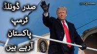 Saddar Donald Trump Pakistan aa rahe hain?