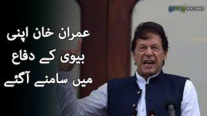Imran Khan apni bivi kay difa main samnay agay