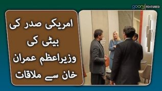 American Sadar ki beti ki Wazeer-e-Azam Imran Khan say mulaqat