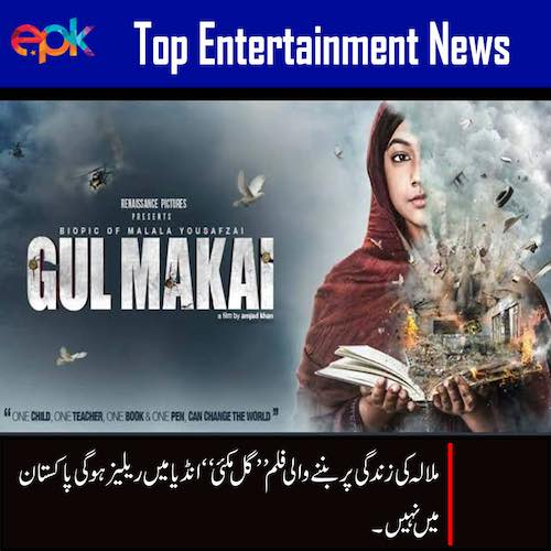Based on Pakistan's Malala, Indian film Gul Makai faces threats in India