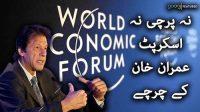 Na parchi na script – Imran Khan kay charche!