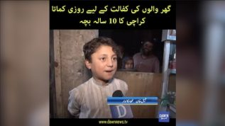 Ghar walon ki kafalat ke liya rozgar kamata karachi ka 10 sala bacha