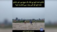 Married team ne unmarried  team ko football match mein hara diya