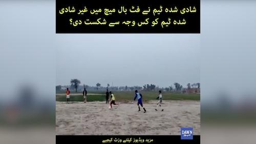 Marriage team ne unmarriage team ko football match mein hara diya