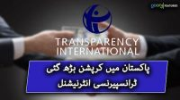 Pakistan Mein corruption bhar gai: Transparency International