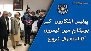 Police ahlkaron ky uniform main cameron ka istemal shuru