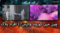 China main corona virus 17 afrad halak