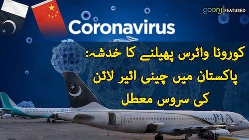 Corona Virus phelnay ka khadsha, Pakistan main Chinese airline ki service muatal