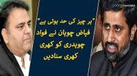 Fayaz Chohan or Fawad Chaudhry main shadeed larai