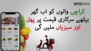 Karachi walon ko ab ghar bethy phal or sabzian milain gi