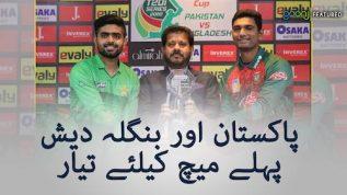 Pakistan or Bangladesh pehlay match kay liey tayar