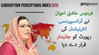 Firdous Ashiq Awan nay Transparency International ki report ko janibdar qarar day dia