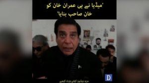 Media nay hi Imran Khan ko Khan Sahab bnaya