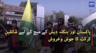 Pakistan aur Bangladesh ka match dekhnay shaeqeen ki bari tadaad pohoch gai