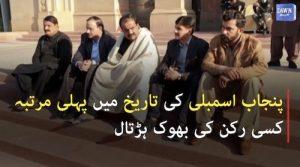 Punjab Assembly ki tareekh mai pehli martaba kisi rukun ki bhok hartal