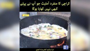 Karachi ka munfarid amlate, jo apnay pehlay kabhi nahi khaya hoga