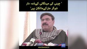 Cheeni ki mehangai kay zimadar sugar mills kay malkan hain, Sheikh Rasheed