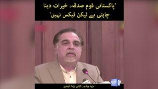 'Pakistani Qoum Sadqa, Khairat dena chahti hai lakin Tax nahi' Imran Ismail