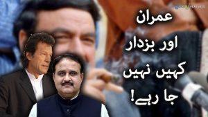 Usman Buzdar aur Imran Khan dono kahein nahi ja rahe: Sheikh Rasheed