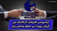 Transparency International ka Pakistan main Corruption report sy mutaliq wazahti biyan
