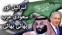 Israel aur Saudi Arab bhai bhai