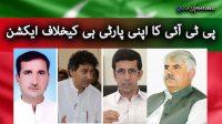 PTI ka apni party hi kay khilaf action!