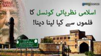 Islami Nazriyati Council ka filmon say kiya lena dena!
