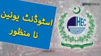 Student union na manzoor
