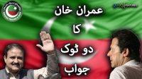 Imran Khan ka do tok jawab?