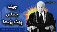 Chief Justice phat pare!