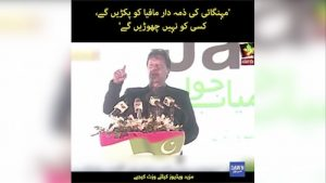 Mehangai kay zimadar corrupt mafia ko pakre gaye: Imran Khan