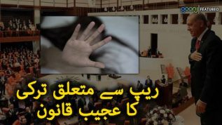 Rape say mutaliq Turkey ka ajeeb qanoon