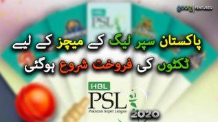Mulk bhar mein PSL 5 ke matches ki tickets ki farokht shuro