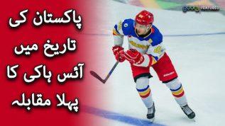 Pakistan ki Tareekh mai Ice Hockey ka pehla muqabla