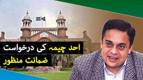 Ahad Cheema ki darkhwast-e-zamanat manzoor
