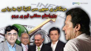 Imran Khan ka apni team se shikwa