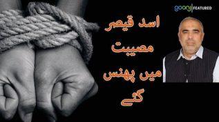 Asad Qaiser musibat mein phas gaye!