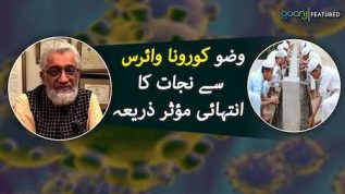 Wazu Corona Virus say nijaat ka intehai muasir zariya