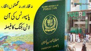 Na qatar na ghanton intezar, Passport ki online booking ka faisla