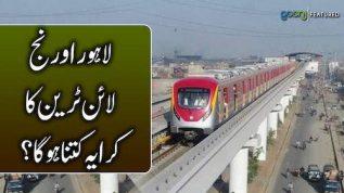 Lahore orange line train ka karaya kitna hoga?