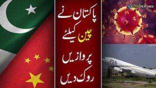 Pakistan nay china kay liey parvazen rok dien