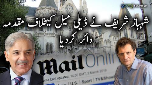Shehbaz Sharif nay Daily-Mail kay khilaf muqadma dair kar diya