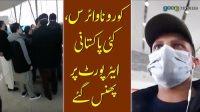 Corona virus ki waja sa Pakistani airport par phans gay
