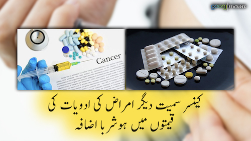 Cancer samait degar adwiyat ki qeemato mein hoshruba izafa
