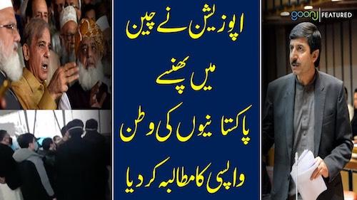 Opposition ka China main phansay Pakistaniyo ki wapsi ka mutalba