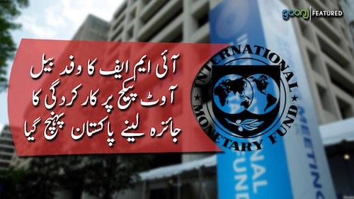 IMF ab kya kernay aa gaya?