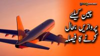 Pakistan ka China kay lia parwaazen bahal karne ka faisla